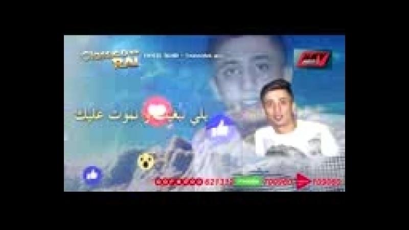FAYCEL SGHIR - TWAHACHTEK ANA 2017 _ فيصل الصغير -