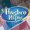 Hasbro Игры