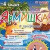 """Семейный фестиваль """"ЯрМишка"""""""