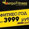 "Сеть спорт клубов ""Metrofitness59"""