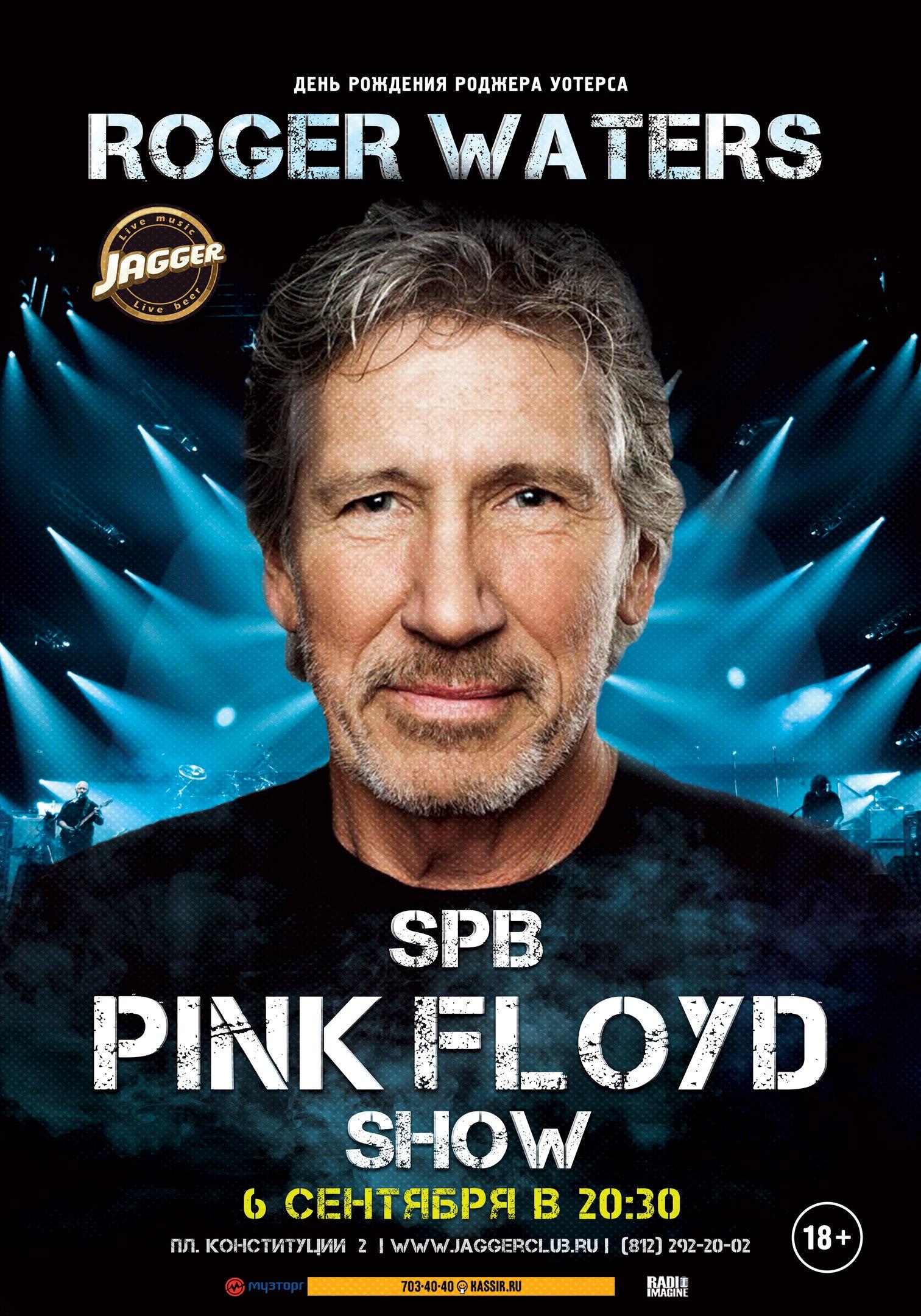 Трибьют Pink Floyd в Петербурге 6 сентября