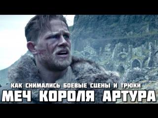 King Arthur: Legend of the Sword (2017) - Как снимались боевые сцены и трюки