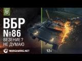 Везение Не думаю... Моменты из World of Tanks. ВБР №86
