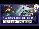 Starlink : Battle for Atlas - Первый трейлер
