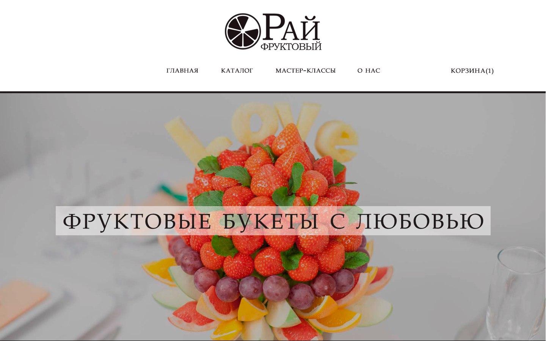Самая первая версия дизайна фруктовый рай