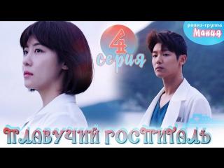 [Mania] 4/40 [720] Плавучий госпиталь / Hospital ship