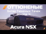 Tuned - Supercharged Acura NSX [BMIRussian]