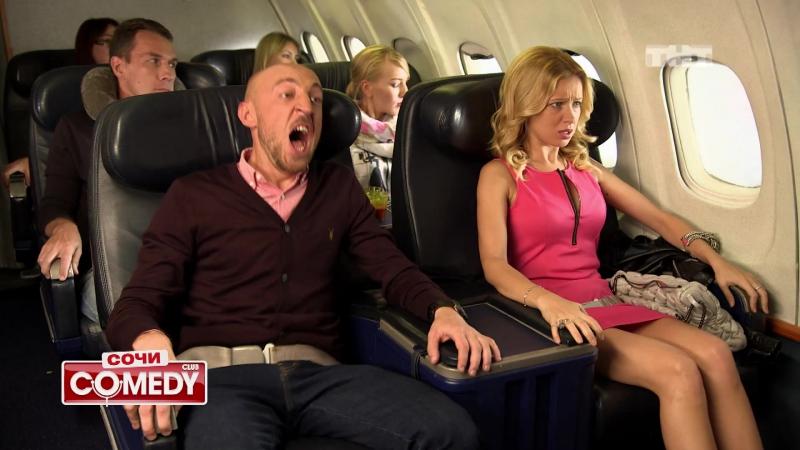 Comedy Club - Пик-ап в самолете от Сержа Горелого » Freewka.com - Смотреть онлайн в хорощем качестве