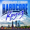 26 августа - HARDCORE КРУИЗ ОС+ TOMMYKNOCKER