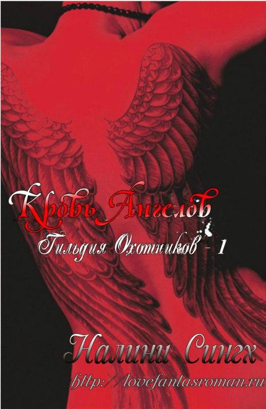 Кровь ангела. Гильдия охотников 1 - Налини Сингх