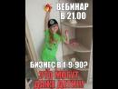 ПОШАГОВАЯ ИНСТРУКЦИЯ К УСПЕШНОМУ БИЗНЕСУ. ВЕБИНАР от Марики Ермаковой