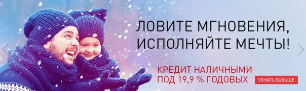 — 2 000 000 рублей — до 5 лет. —19,9% годовых — на любые цели. #к