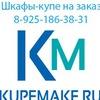 KUPEMAKE.RU - ШКАФЫ-КУПЕ на заказ