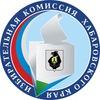 Избирательная комиссия Хабаровского края