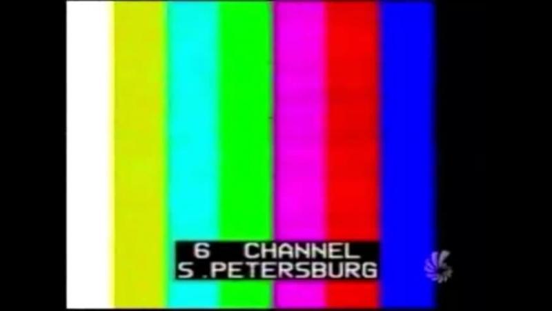 6 канал (Санкт-Петербург) конец эфира (1995).