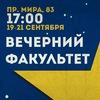 Вечерний факультет КГПУ им. В. П. Астафьева