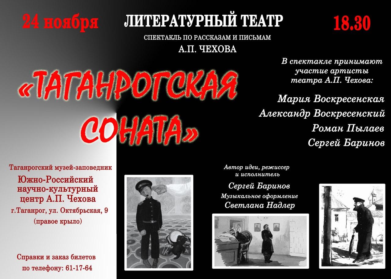 Чехов на сцене ЮРНКЦ имени А.П. Чехова