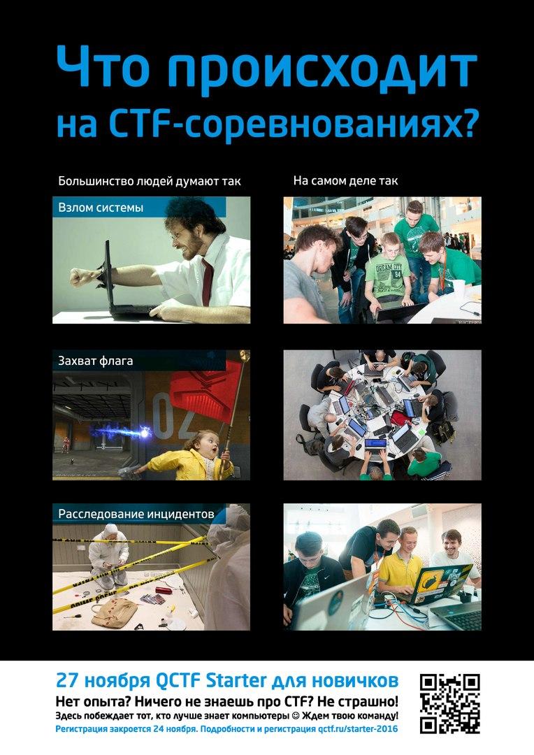 В Таганроге пройдут Всероссийские соревнования QCTF STARTER 2016