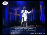 Христос воскрес - Александр Малинин - Девятый Бал (2001) - Alexandr Malinin