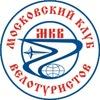 Московский Клуб Велотуристов (МКВ)