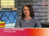 Елена Григорьева - Как похудеть к лету?