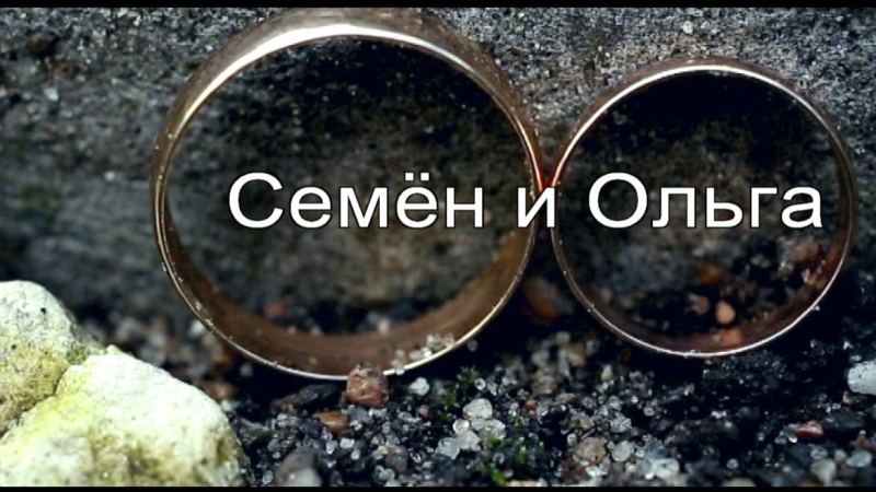 Семен и Ольга молодые, артистичные и любящие сердца!