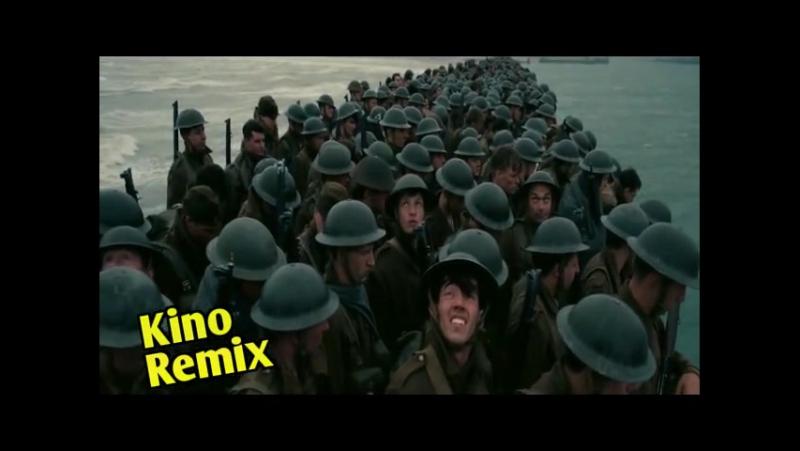 дюнкерк фильм 2017 kino remix ржака пошлая пародия юмор смешные приколы 18 дюнкерк съемки режиссерская версия