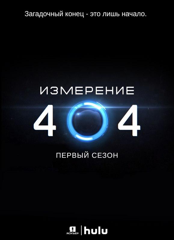 Измерение 404 1 сезон 1-6 серия Jaskier | Dimension 404