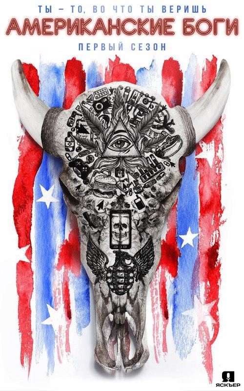 Американские боги 1 сезон 1-8 серия Jaskier | American Gods