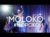 шоу-балет MOLOKO - МОРСКОЙ