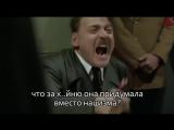 Гитлер о беженцах в евросоюзе.