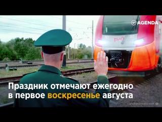 День железнодорожника России