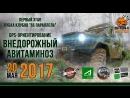 Внедорожный авитаминоз , май 2017, р. Ик