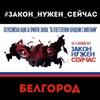 Белгород - Акция в защиту животных