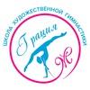 Школа художественной гимнастики Грация-М/Москва