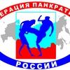 Федерация Панкратиона России