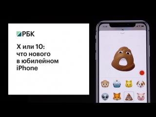 X или 10: что нового в юбилейном iPhone