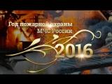 2016 год в МЧС России объявлен Годом пожарной охраны