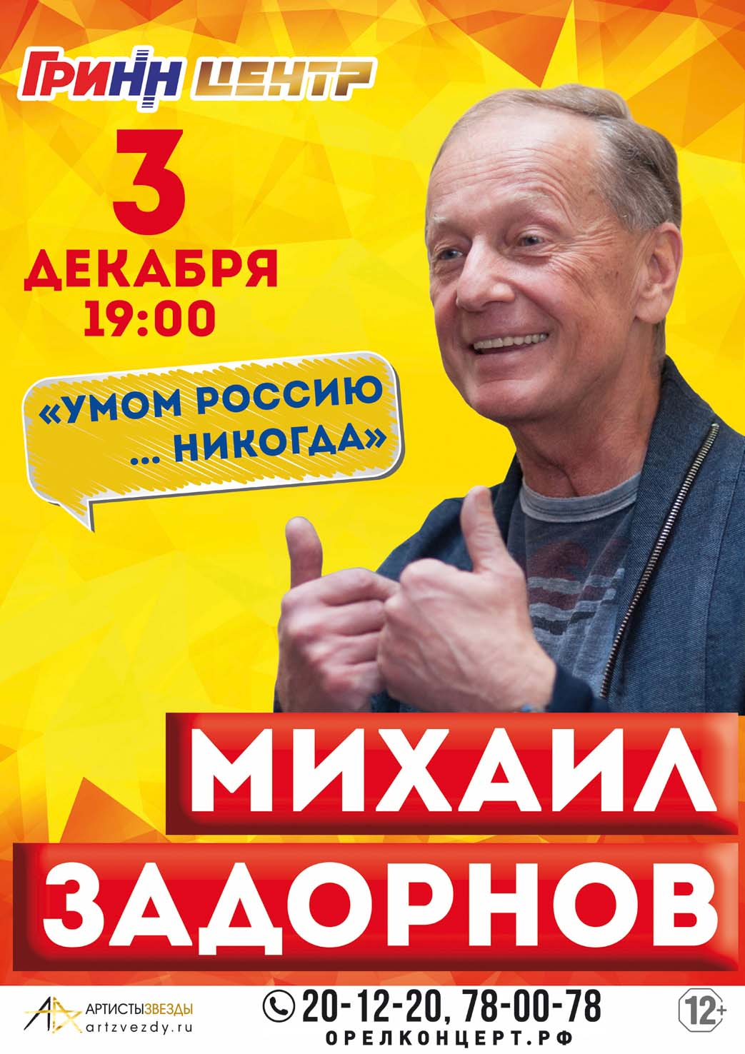 Михаил Задорнов «Умом Россию …никогда»