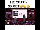 Андрей Скороход - Расходы на 50 лет Comedy Club