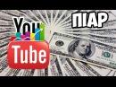 ЯК ЗБІЛЬШИТИ ПЕРЕГЛЯДИ ТА ПІДПИСНИКІВ НА ЮТУБІ ПІАР НА youtube 2017 ІНФОРМ921