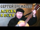 Сергей Васильев - «Дорога к Богу» (песня в переходе).