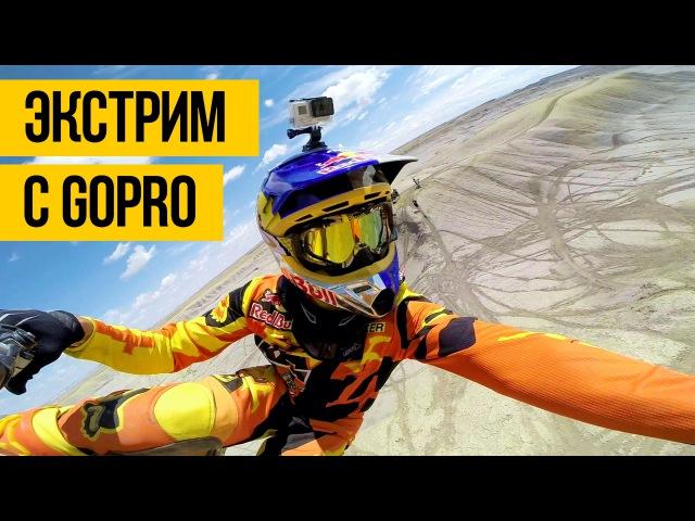 ЭКСТРИМ С GOPRO ★ Удивительные Люди