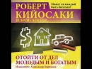 Отойти от дел молодым и богатым. Роберт Кийосаки. Аудиокнига.