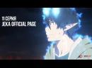 Ao no Exorcist: Kyoto Fujouou-hen [TV-2]  Синий Экзорцист: Нечестивый король Киото [11 из 12] [Ancord & Jade]