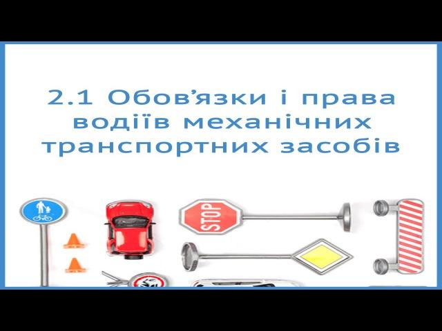 2 1 Обов'язки і права водіїв механічних транспортних засобів Правила дорожнього ру