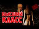 СМОТРЕЛА С ОГРОМНЫМ УДОВОЛЬСТВИЕМ! Высший класс , драма, комедия, криминал, ФИЛЬМЫ СССР