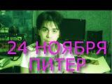 Олег Изотов - Приглашение в ПИТЕР - 24.11.2016