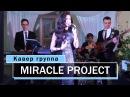 КАВЕР ГРУППА MIRACLE PROJECT - кавер группа на свадьбу, корпоратив, день рождения, юбиле ...