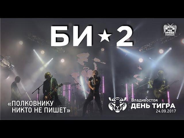 Би-2 - Полковнику никто не пишет (Live, Владивосток, 24.09.2017)